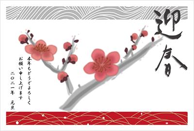 ユニークな年賀状デザインが心を楽しくしてくれます。