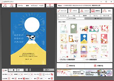 はがきデザインキット2021